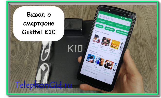 смартфон Oukitel K10