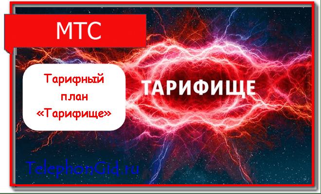 МТС тариф Тарифище