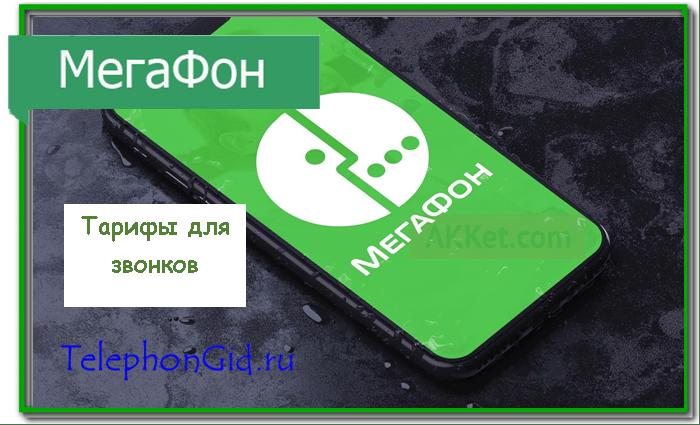 тарифы мегафон 2018
