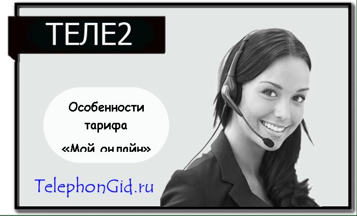 Мой онлайн Теле2