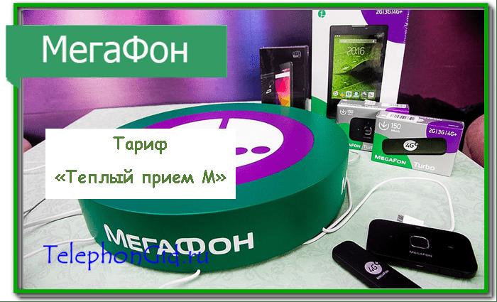 тарифы мегафон 2019