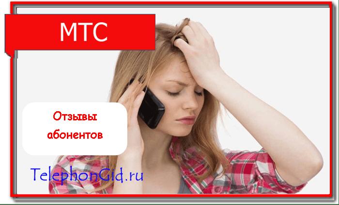 тариф Мой Смарт МТС