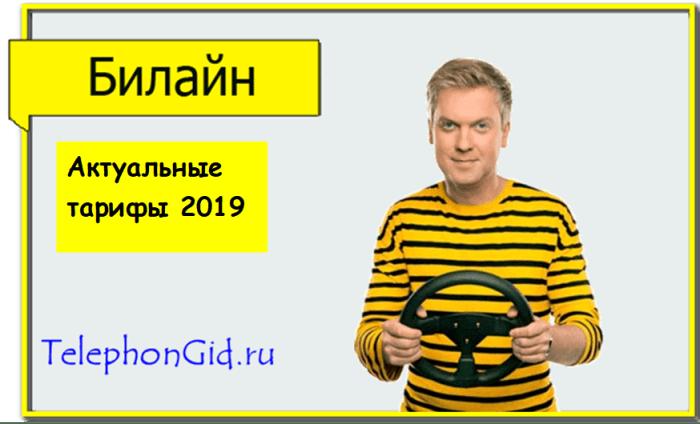 актуальные тарифы билайн 2019