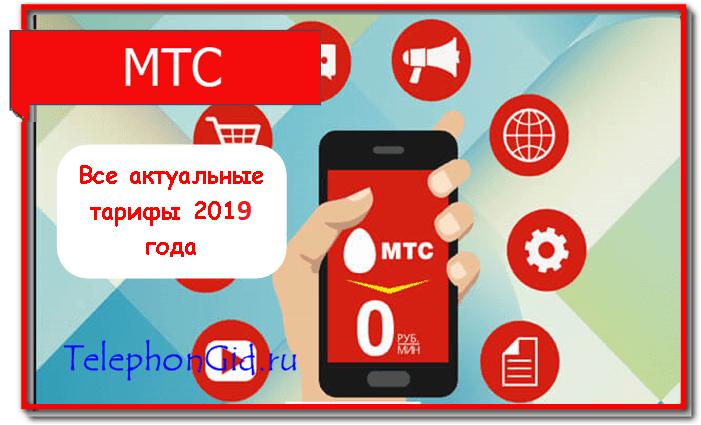 актуальные тарифы МТС 2019