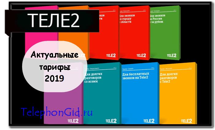 тарифы теле2 2019