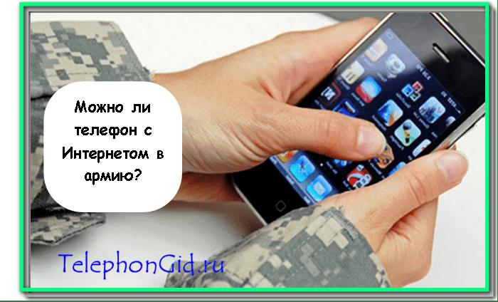 какой телефон взять в армию