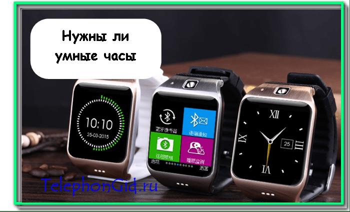 умные часы на андроид