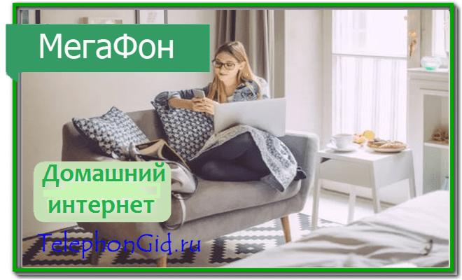 Домашний интернет Мегафон