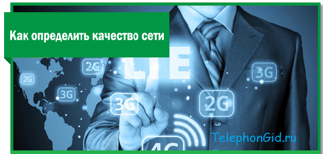 как определить качество связи Мегафон