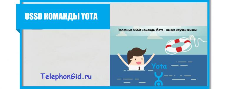USSD быстрые команды Yota