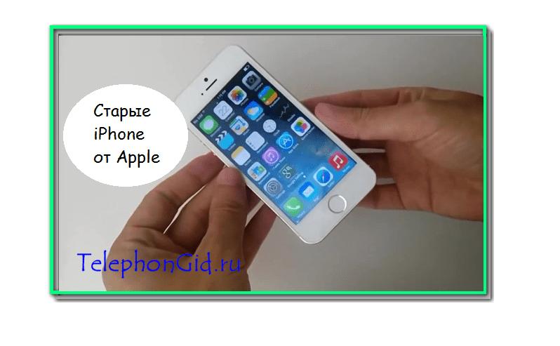Старые iPhone от Apple снова в цене