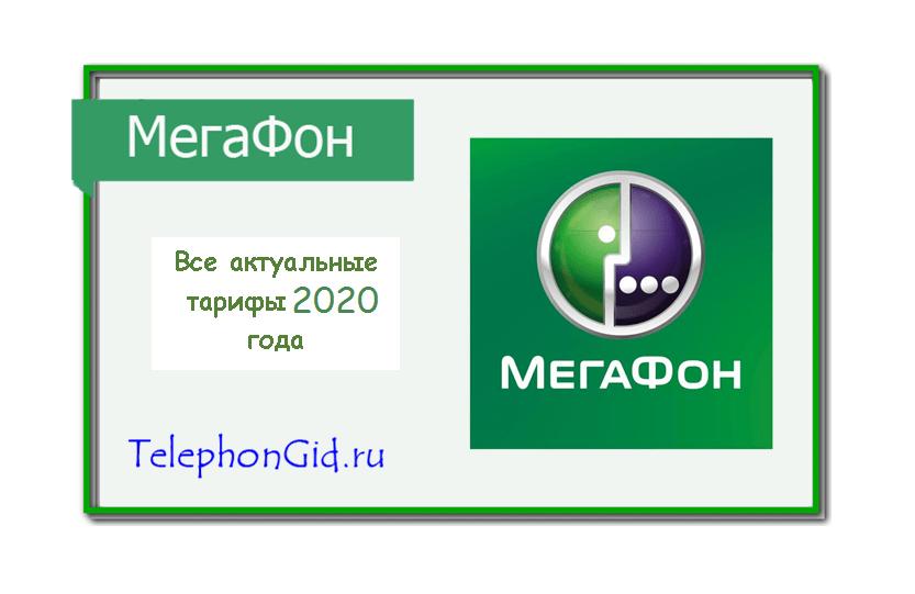 Все актуальные тарифы Мегафон 2020 года