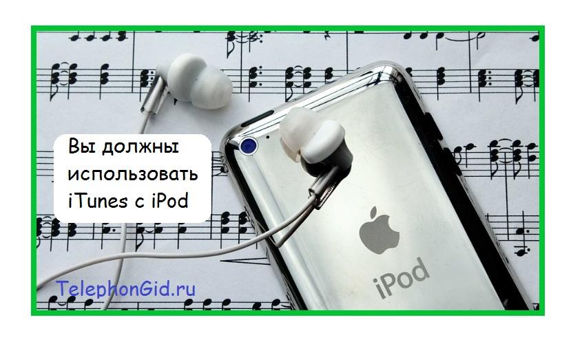 Вы должны использовать iTunes с iPod