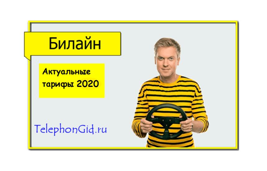 актуальные тарифы билайн в 2020 году