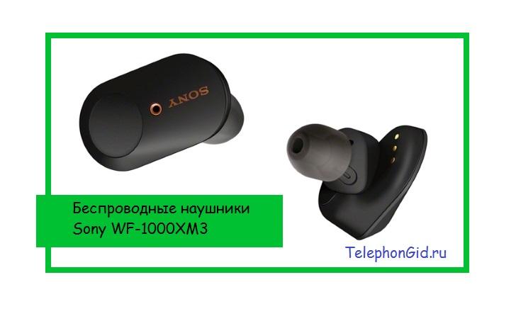 Беспроводные наушники Sony WF-1000XM3