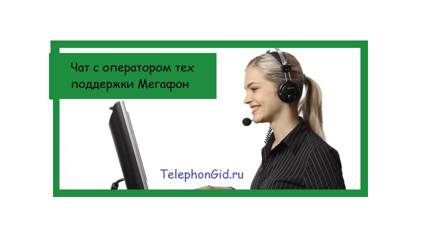 Чат с оператором тех поддержки Мегафон