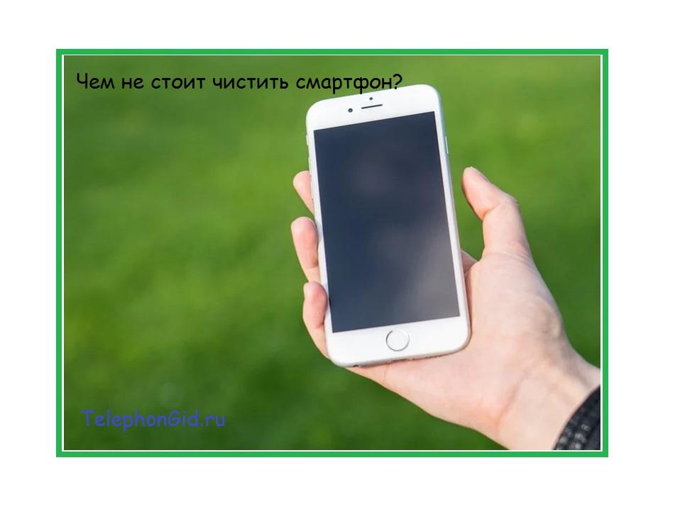 Чем не стоит чистить смартфон