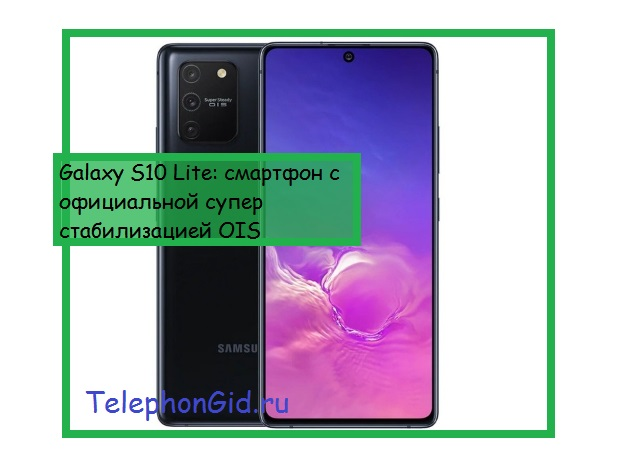 Galaxy S10 Lite: смартфон с официальной супер стабилизацией OIS
