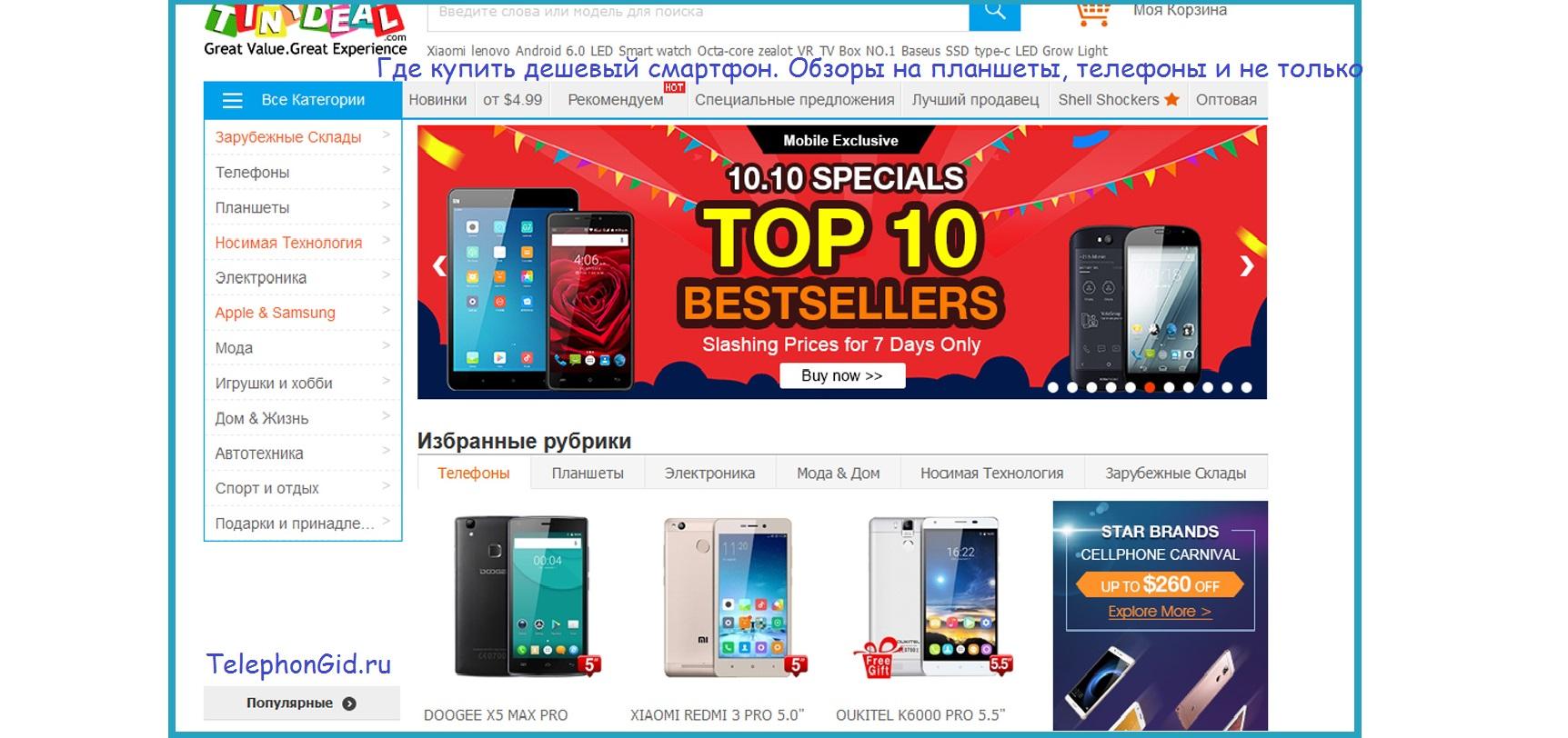 Где купить дешевый смартфон. Обзоры на планшеты, телефоны и не только