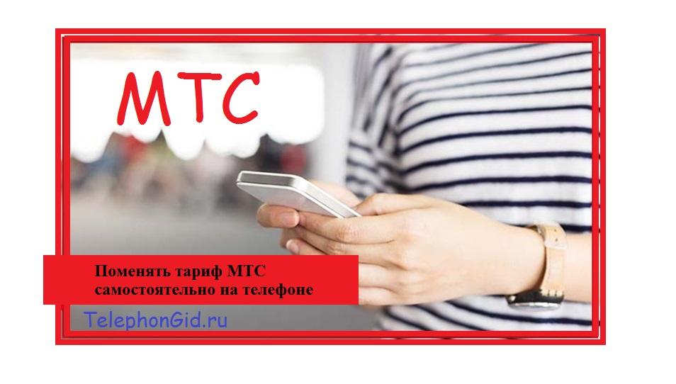 Поменять тариф МТС самостоятельно на телефоне