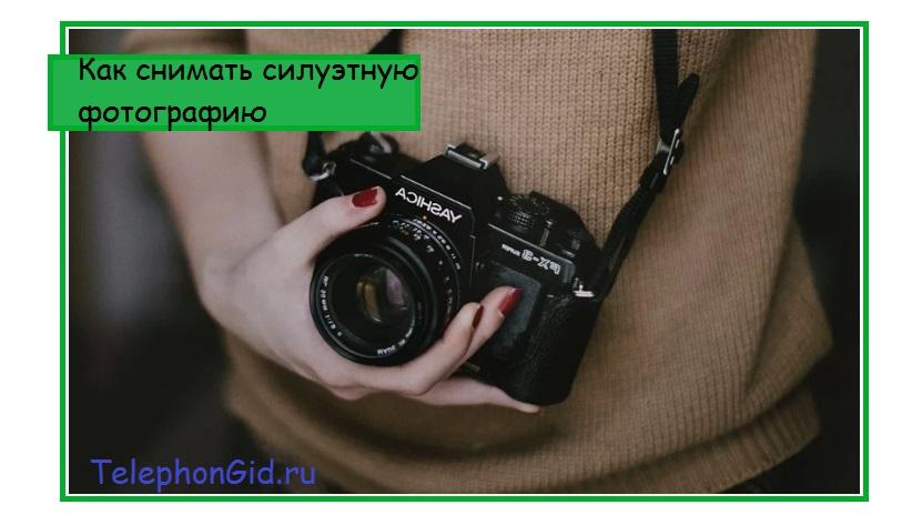 Как снимать силуэтную фотографию