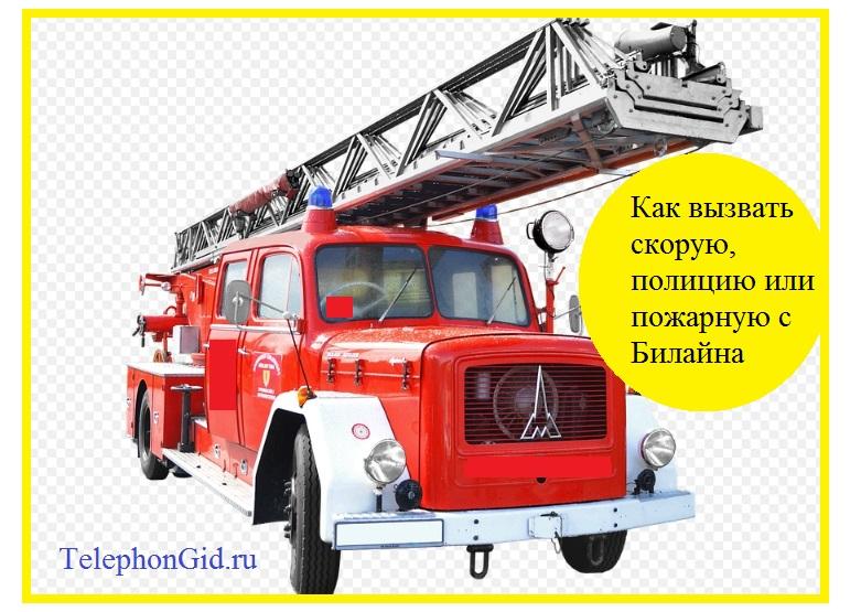 Как вызвать скорую, полицию или пожарную с Билайна