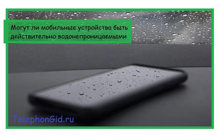 Могут ли мобильные устройства быть действительно водонепроницаемыми
