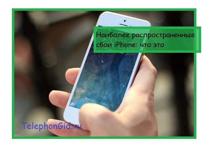 Наиболее распространенные сбои iPhone: что это
