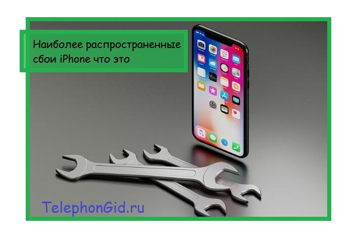 Наиболее распространенные сбои iPhone что это