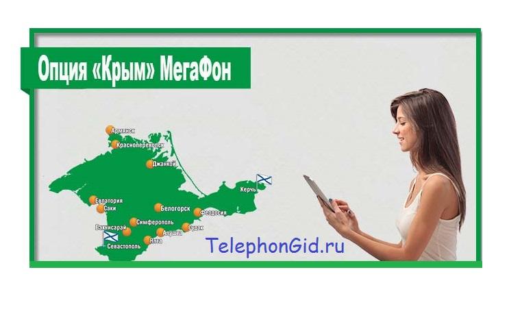 опция путешествуй без забот от Мегафон