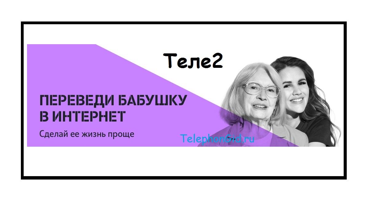 Переведи бабушку в интернет - Москва и Московская область