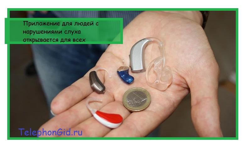 Приложение для людей с нарушениями слуха открывается для всех