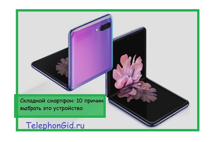 Складной смартфон: 10 причин выбрать это устройство