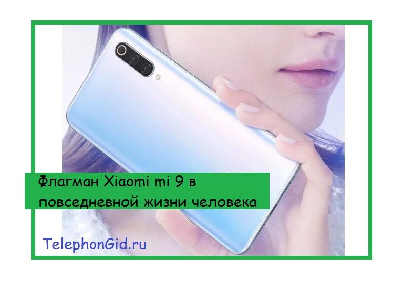 Флагман Xiaomi mi 9 в повседневной жизни среднестатистического человека