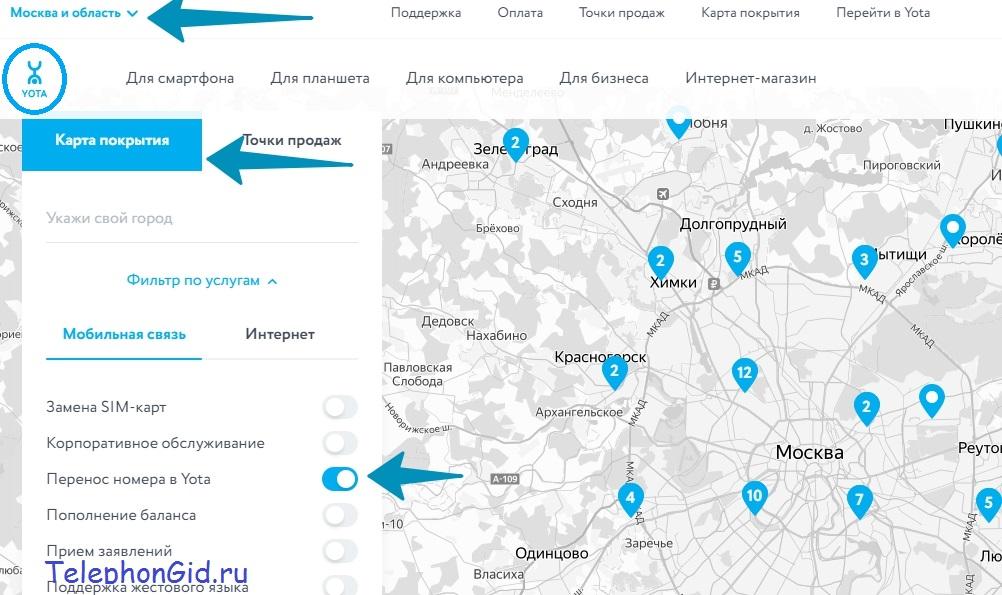 Как перейти c МТС на Yota карта покрытия Yota