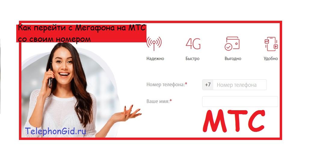 Как перейти с Мегафона на МТС со своим номером