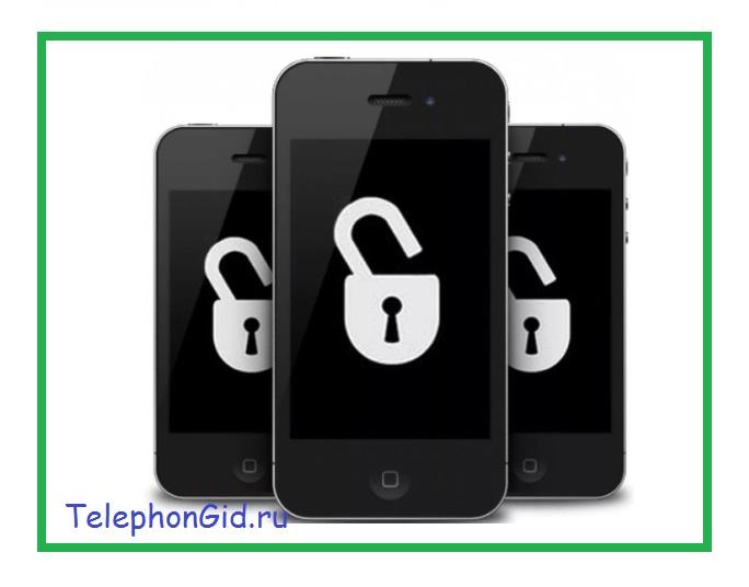 Как разблокировать сотовый телефон или смартфон
