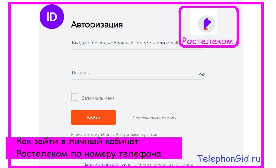 Как зайти в личный кабинет Ростелеком по номеру телефона