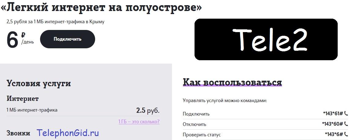Роуминг от Теле2 Легкий интернет на полуострове. В Крыму как дома