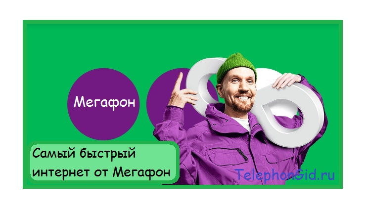 Самый быстрый интернет от Мегафон
