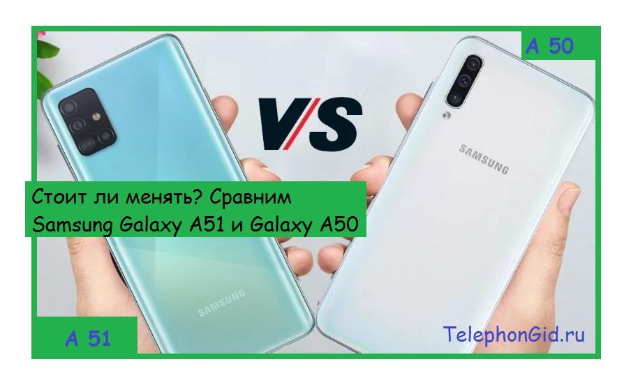 Стоит ли менять? Сравним Samsung Galaxy А51 и Galaxy А50