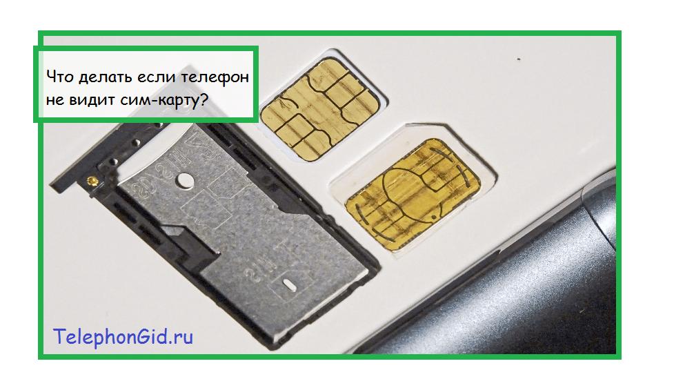 Что делать если телефон не видит сим-карту?