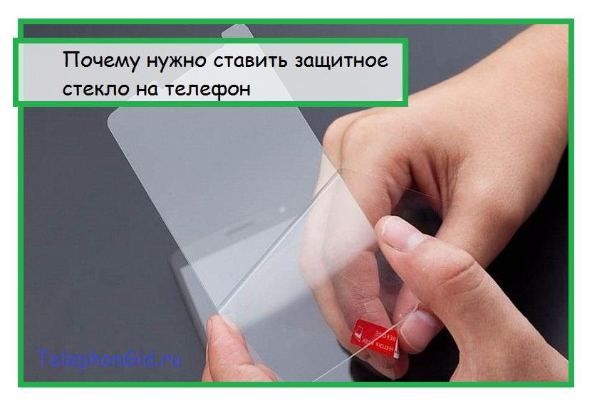 Почему нужно ставить защитное стекло на телефон