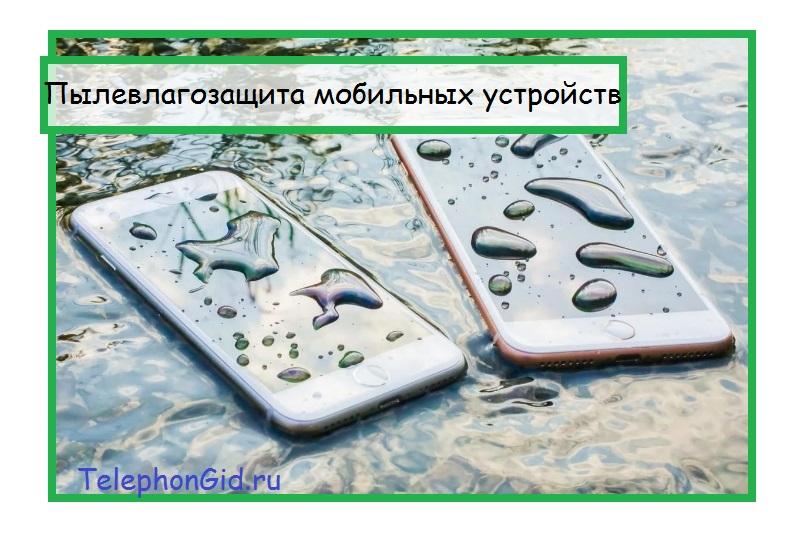 Пылевлагозащита мобильных устройств