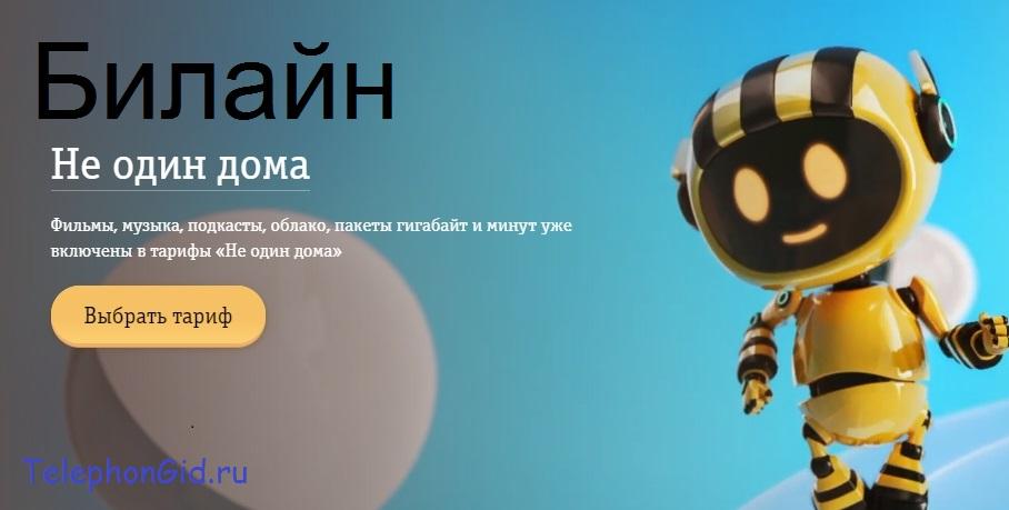 Билайн - Официальный сайт оператора тарифы, услуги, SIM-карты