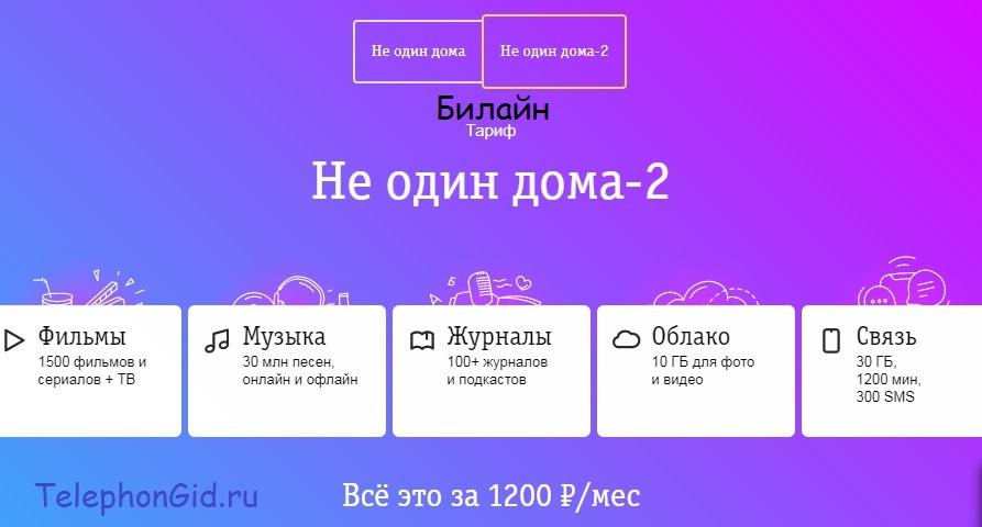 Не один дом-2 - тариф от Билайн как подключить, описание, стоимость - Москва