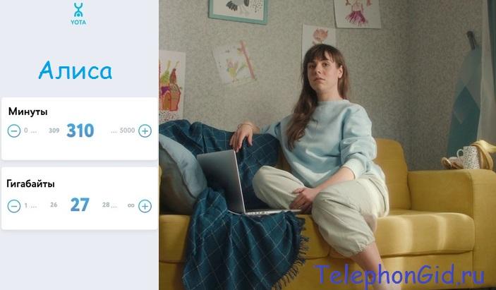 """Yota - подключить тариф """"Алиса"""""""