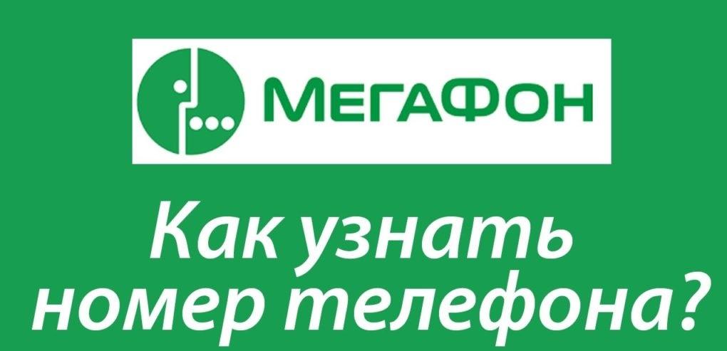 Как узнать свой номер на Мегафоне