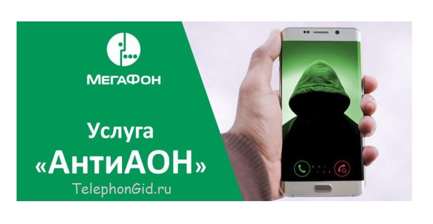 Как скрыть номер на Мегафоне на любом смартфоне