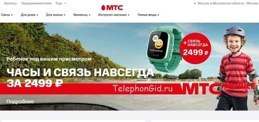 МТС - связь и экосистема цифровых сервисов - Официальный сайт МТС